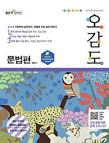 오감도 국어영역 문법편 (2021년용)