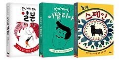 책으로 여행하는 아이 3권 시리즈 세트