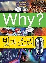 중고)Why?과학037 빛과소리(2판)