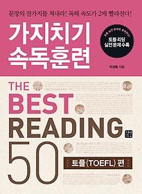 "<font title=""가지치기 속독훈련 The Best Reading 50 토플 TOEFL 편"">가지치기 속독훈련 The Best Reading 50 토...</font>"