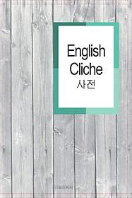 English Cliche 사전