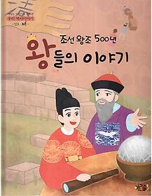 "<font title=""조선왕조 500년 왕들의 이야기 7 - 인조, 효종"">조선왕조 500년 왕들의 이야기 7 - 인조, ...</font>"