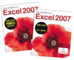 엑셀 2007 실무+활용 길라잡이
