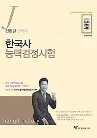 전한길 한국사 능력검정시험 (2013)
