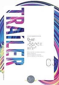 """<font title=""""2021 DCAF 생명과학1 TRAILER 모의고사 Series 3 (2020)"""">2021 DCAF 생명과학1 TRAILER 모의고사 Ser...</font>"""
