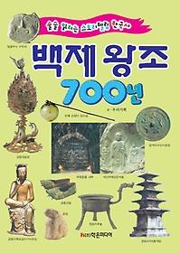 백제 왕조 700년 : 술술 읽히는 스토리텔링 한국사