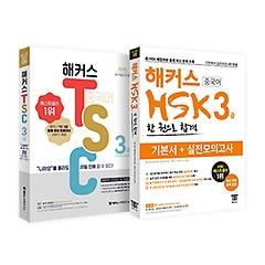 """<font title=""""해커스 중국어 TSC 3급 + 해커스 중국어 HSK 3급 한 권으로 합격 세트"""">해커스 중국어 TSC 3급 + 해커스 중국어 HS...</font>"""