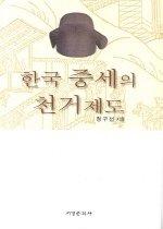 한국 중세의 천거제도