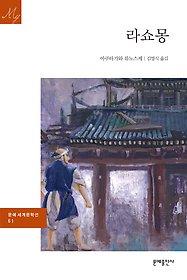[90일 대여] 라쇼몽