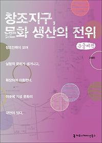 창조지구 문화 생산의 전위 (큰글씨책)