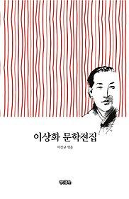 이상화 문학전집