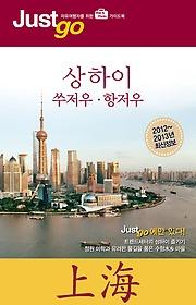 저스트고 상하이 (2012~2013)
