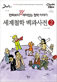 세계철학 백과사전 2