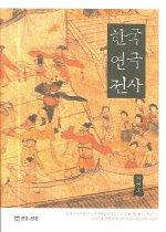 한국연극전사