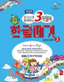 한글떼기 3 (동영상 별매)