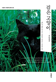 검은 고양이 (한글판)