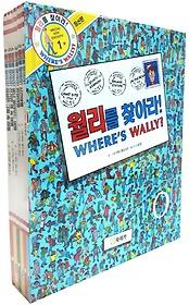 월리를 찾아라! 1~6권 세트