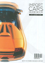 """<font title=""""IMPORT CARS GUIDE BOOK (2007 수입자동차 가이드북)"""">IMPORT CARS GUIDE BOOK (2007 수입자동차 ...</font>"""