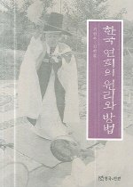 한국연희의원리와방법