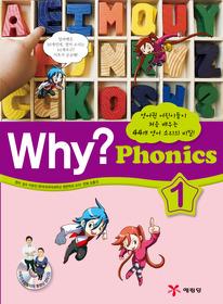 Why? Phonics 1