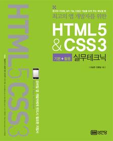 HTML5&CSS3 실무테크닉