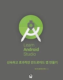 "<font title=""안드로이드 스튜디오 - 신속하고 효과적인 안드로이드 앱 만들기"">안드로이드 스튜디오 - 신속하고 효과적인 ...</font>"