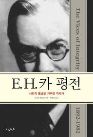 E. H. 카 평전 : 사회적 통념을 거부한 역사가