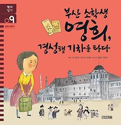 부산 소학생 영희, 경성행 기차를 타다