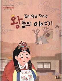 "<font title=""조선왕조 500년 왕들의 이야기 8 - 현종, 숙종, 경종 "">조선왕조 500년 왕들의 이야기 8 - 현종, ...</font>"