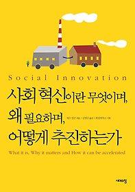"<font title=""사회혁신이란 무엇이며, 왜 필요하며, 어떻게 추진하는가"">사회혁신이란 무엇이며, 왜 필요하며, 어...</font>"
