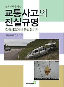 교통사고의 진실규명