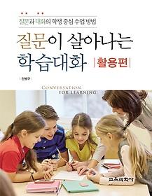 질문이 살아나는 학습대화 - 활용편