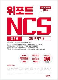 2019 하반기 최신판 위포트 NCS 실전 모의고사