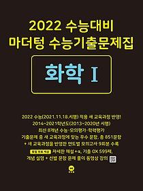 """<font title=""""2022 수능대비 마더텅 수능기출문제집 화학 1 (2021)"""">2022 수능대비 마더텅 수능기출문제집 화학...</font>"""