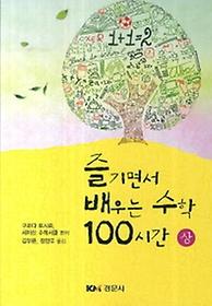 즐기면서 배우는 수학 100시간 (상)