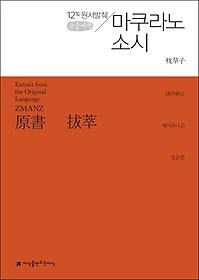 원서발췌 마쿠라노소시 (큰글씨책)