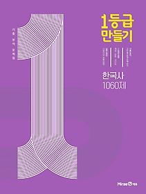1등급 만들기 한국사 1060제 (2021)