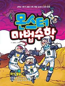 몬스터 마법수학 7 - 화성 탈출 (하)