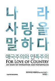 나라 사랑을 말하다