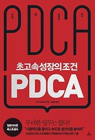 초고속성장의 조건 PDCA - 체험판