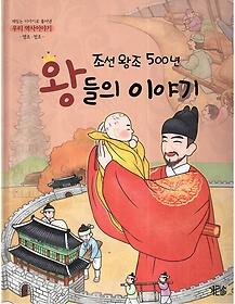 "<font title=""조선왕조 500년 왕들의 이야기 9 - 영조, 정조 "">조선왕조 500년 왕들의 이야기 9 - 영조, ...</font>"