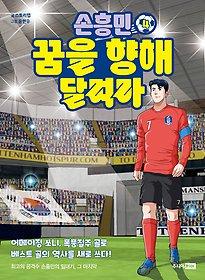 손흥민 꿈을 향해 달려라 4권(완결)