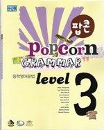 팝콘 그래머 중학영문법 Level 3