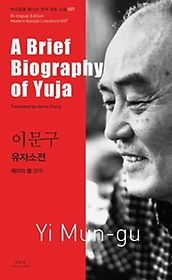 "<font title=""이문구 - 유자소전 A Brief Biography of Yuja"">이문구 - 유자소전 A Brief Biography of Y...</font>"