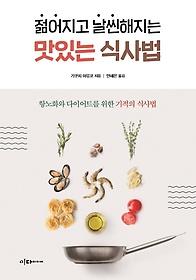 (젊어지고 날씬해지는) 맛있는 식사법 : 항노화와 다이어트를 위한 기적의 식사법