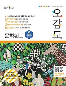 오감도 국어영역 문학편 (2019년용)