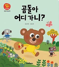 곰돌아, 어디 가니?