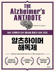 알츠하이머 해독제