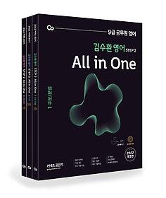 김수환 영어 All in One