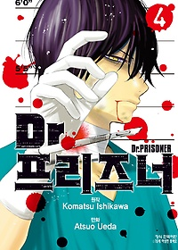 Dr.프리즈너 4 (완결)